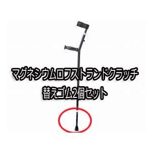 超軽量Mgロフストランドクラッチ杖マグネシウム合金 替えゴム2個セット|okitatami