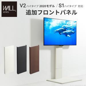 WALLインテリアテレビスタンドV2・S1ハイタイプ対応 追加フロントパネル テレビスタンド 壁よせTVスタンド スチール製 WALLオプション EQUALS イコールズ okitatami