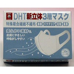 pm2.5対応MARS・花粉・微少粉塵シャットマスク Mサイズ50枚入り okitatami