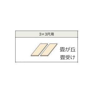 畳 ボックス 収納 高床 ユニット パナソニック 畳ヶ丘 畳受け用ボード 3×3尺用|okitatami