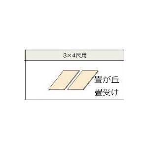 畳 ボックス 収納 高床 ユニット パナソニック 畳ヶ丘 畳受け用ボード 3×4尺用|okitatami