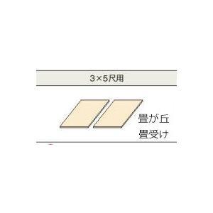 畳 ボックス 収納 高床 ユニット パナソニック 畳ヶ丘 畳受け用ボード 3×5尺用|okitatami