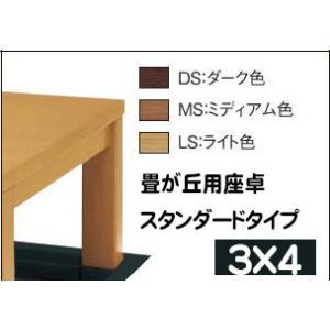 畳 ボックス 収納 高床 ユニット パナソニック 畳ヶ丘 座卓 スタンダードタイプ3×4|okitatami