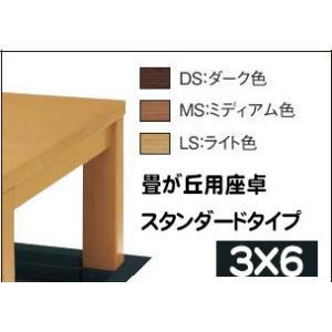 畳 ボックス 収納 高床 ユニット パナソニック 畳ヶ丘 座卓 スタンダードタイプ3×6|okitatami