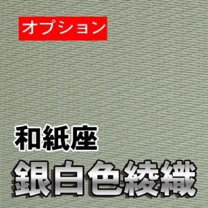 置き畳用オプション 和紙座 銀白色綾織|okitatami