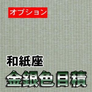 置き畳用オプション 和紙座 銀白色目積|okitatami