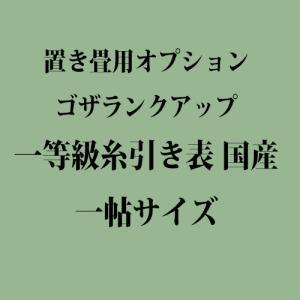 置き畳用オプション ゴザランクアップ一等級糸引き表 国産 一帖サイズ|okitatami