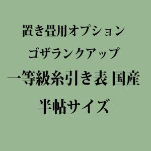 置き畳用オプション ゴザランクアップ一等級糸引き表 国産 半帖サイズ|okitatami