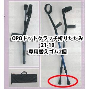 OPOドットクラッチ折りたたみ 21-10 専用替えゴム2個|okitatami