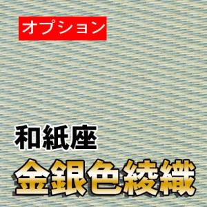 置き畳用オプション 和紙座 金銀色綾織|okitatami