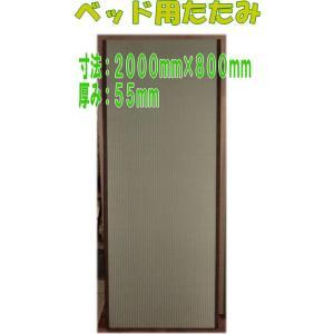 畳ベッド 畳のみ厚さ55ミリ仕上げ 2000mm×800mm アウトレット|okitatami