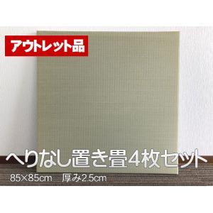 へりなし畳 座85 4枚セット 琉球畳風 長期在庫品 アウトレット 数量限定 送料無料 okitatami