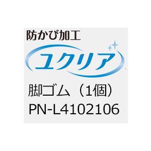 風呂椅子 パナソニックシャワーチェア ユクリア 交換用 脚ゴム(1個)PN-L4102106|okitatami