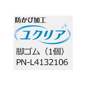 風呂椅子 パナソニックシャワーチェア ユクリア 交換用 脚ゴム(1個)PN-L4132106|okitatami