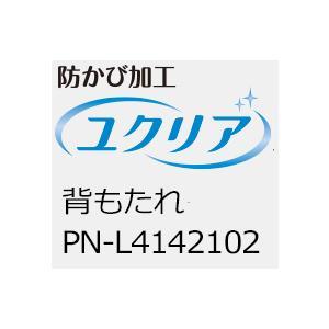 風呂椅子 パナソニックシャワーチェア ユクリア 交換用背もたれPN-L4142102|okitatami