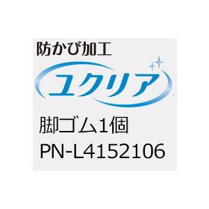 風呂椅子 パナソニックシャワーチェア ユクリア 交換用 脚ゴム(1個)PN-L4152106|okitatami