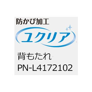 風呂椅子 パナソニックシャワーチェア ユクリア 交換用背もたれPN-L4172102 okitatami