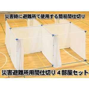 災害時に避難所で使用する簡易間仕切り 災害避難所用間仕切り4部屋セット イーストアイ(品番:PT-P4)|okitatami