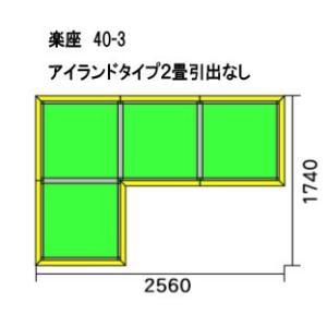 畳 ボックス 収納 高床 ユニット 楽座2畳アイランドタイプ 40-3 変形L字型 美草目積緑  okitatami