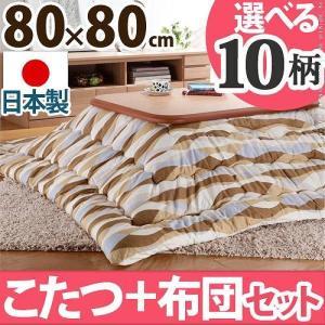 こたつテーブル 正方形 日本製 こたつ布団 セット 楢ラウンド折れ脚こたつ リラ 80×80cm|okitatami