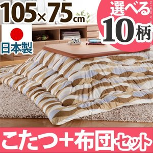 こたつテーブル 長方形 日本製 こたつ布団 セット 楢ラウンド折れ脚こたつ リラ 105×75cm|okitatami