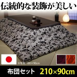 家具調 こたつ 和調継脚こたつ 210x90cm+国産こたつ布団 2点セット 長方形 セット|okitatami