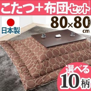 こたつテーブル 正方形 こたつ布団 セット 高さ4段階調節 折れ脚こたつ フラットローリエ 80×80cm|okitatami