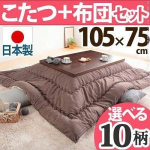 こたつテーブル 長方形 日本製 こたつ布団 セット モダンリビングこたつ ディレット 105×75cm|okitatami