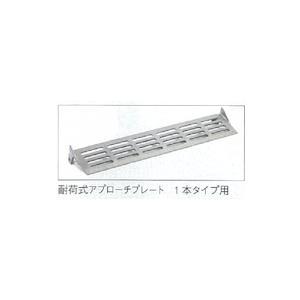 巻き取り式スロープオプション スロープビルド耐荷式アプローチプレート1本タイプ用 1枚|okitatami