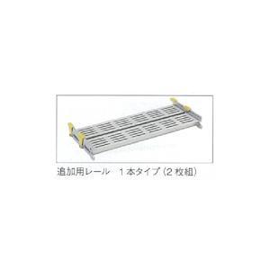 巻き取り式スロープオプション スロープビルド追加用レール 1本タイプ用  4枚組|okitatami