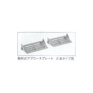 巻き取り式スロープオプション スロープビルド耐荷式アプローチプレート1本タイプ用2本タイプ用 2枚1組|okitatami