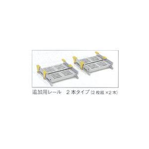 巻き取り式スロープオプション スロープビルド追加用レール 2本タイプ用  4枚組×2本|okitatami