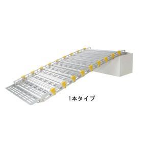 巻き取り式スロープ・渡し板 スロープビルド1本タイプ 214cm (組み立て式)  屋外用段差解消・適応段差高さ:約15〜23cm|okitatami