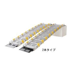 巻き取り式スロープ・渡し板 スロープビルド2本タイプ 214cm (組み立て式)  屋外用段差解消・適応段差高さ:約15〜23cm|okitatami
