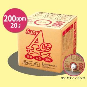 次亜塩素酸ナトリウム  サニーエース 200ppm 20リットル |okitatami