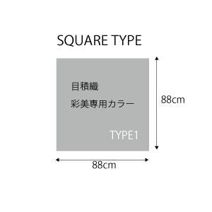 畳 へりなし カラー東レ敷楽彩美 目積織四角形1枚 88cm×88cm 彩美専用カラー|okitatami