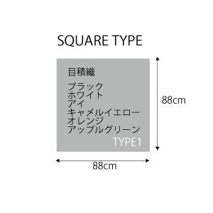 畳 へりなし カラー東レ敷楽彩美 目積織四角形1枚 88cm×88cm 特別色|okitatami