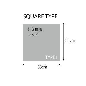 畳 へりなし カラー東レ敷楽彩美 引き目織畳四角形1枚 88cm×88cm レッド|okitatami