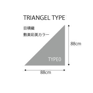 畳 へりなし カラー東レ敷楽彩美 三角形目積織2枚セット 88cm×88cm 彩美専用カラー|okitatami