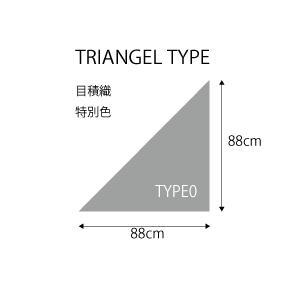 畳 へりなし カラー東レ敷楽彩美 三角形目積織2枚セット 88cm×88cm 特別色|okitatami