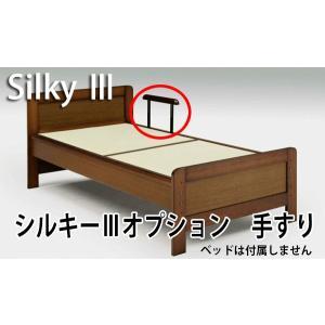 畳ベッド 介護 立ち上がり支援畳ベッドシルキーIII 用オプション 手すりのみ|okitatami