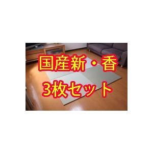 畳 国産 激安 へりなし 置き畳 新香 しんかおり 3枚セット|okitatami