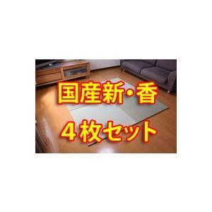 畳 国産 激安 へりなし 置き畳 新香 しんかおり 4枚セット|okitatami