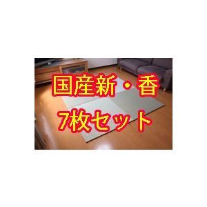畳 国産 激安 へりなし 置き畳 新香 しんかおり 7枚セット|okitatami