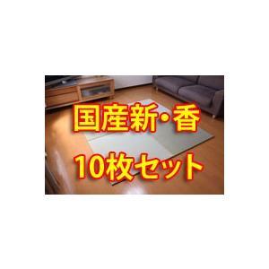 畳 国産 激安 へりなし 置き畳 新香 しんかおり 10枚セット|okitatami