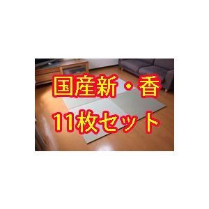 畳 国産 激安 へりなし 置き畳 新香 しんかおり 11枚セット|okitatami
