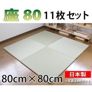 畳 ユニット畳 縁なし畳 琉球畳 置き畳 座80 11枚セット サイズ:800×800mm|okitatami