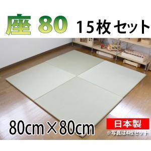 畳 ユニット畳 縁なし畳 琉球畳 置き畳 座80 15枚セット サイズ:800×800mm|okitatami