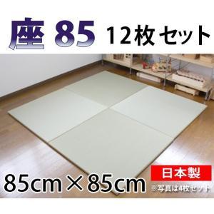 畳 琉球畳 へりなしユニット畳 座85 12枚セット 置き畳 ユニット サイズ:850×850mm|okitatami
