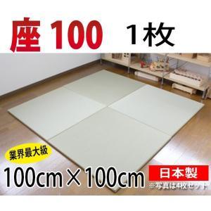 畳 琉球畳 へりなし 置き畳 ユニット畳 座100 1枚 サイズ:1000×1000mm|okitatami